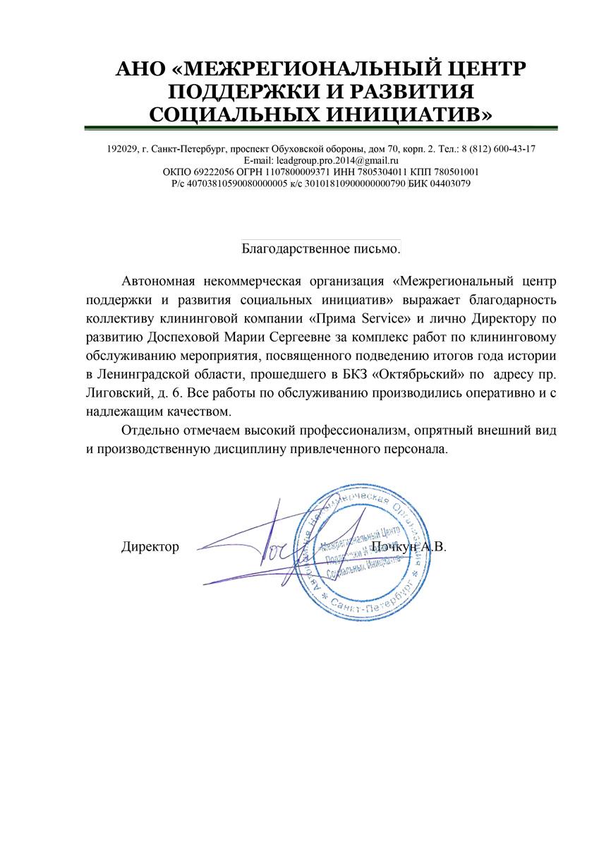 БКЗ «Октябрьский»