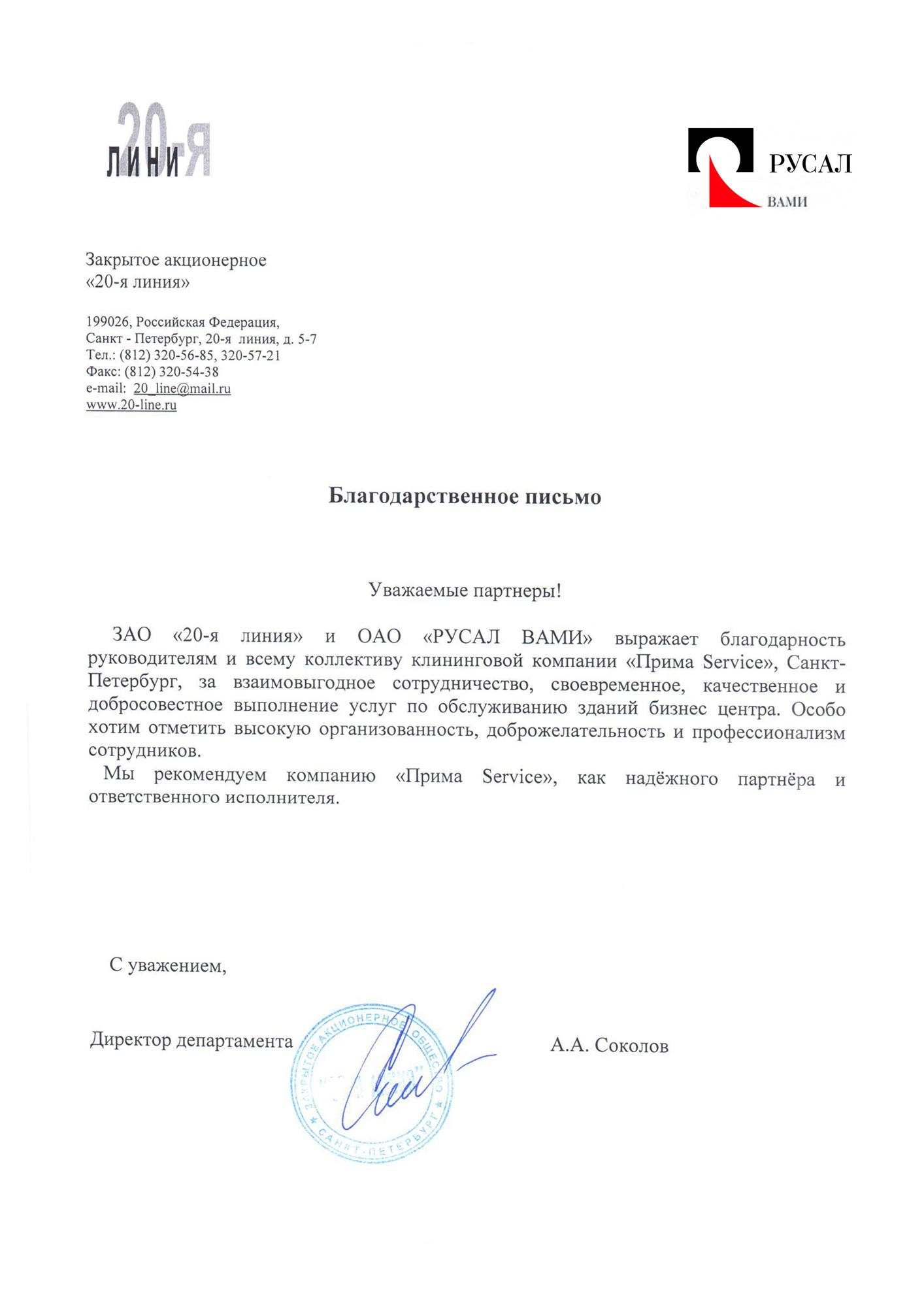 ОАО «РУСАЛ ВАМИ»
