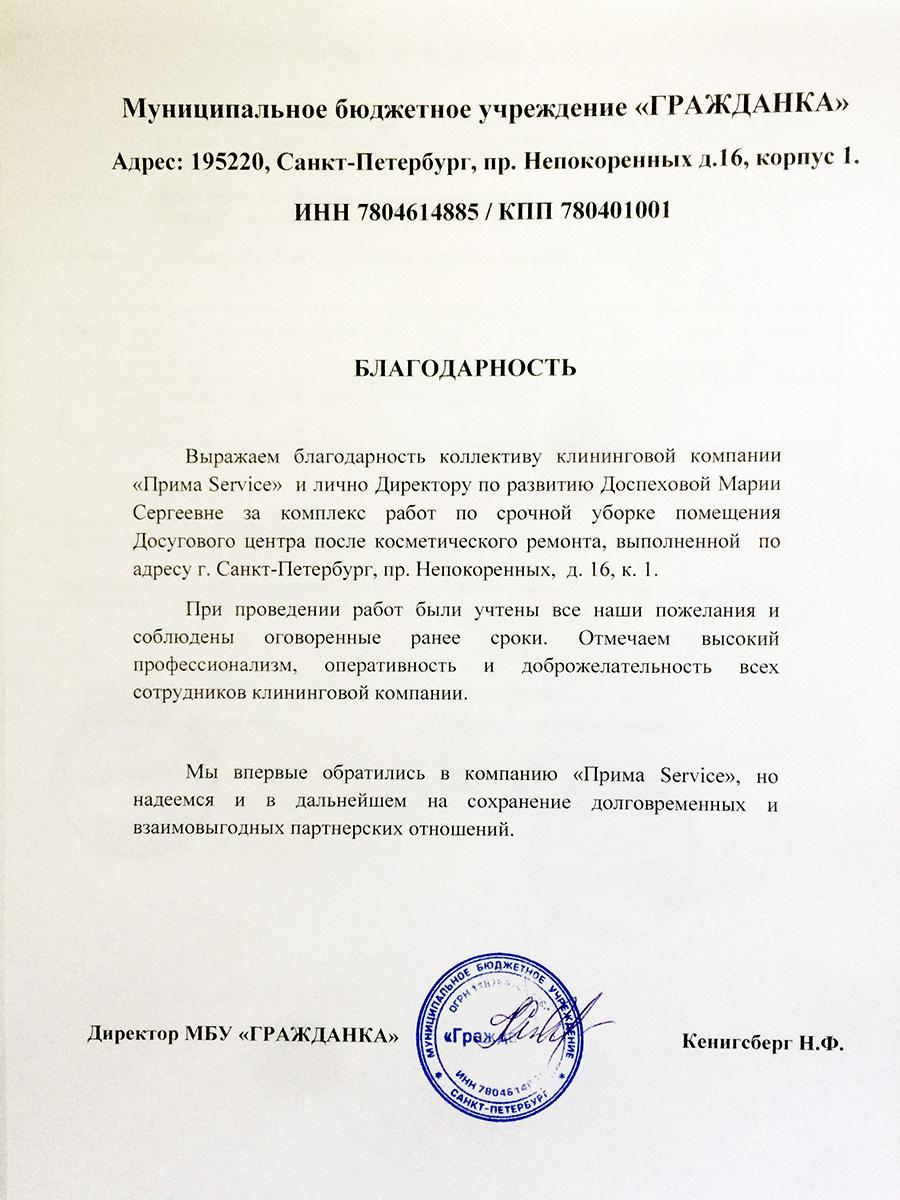 """МБУ """"Гражданка"""""""