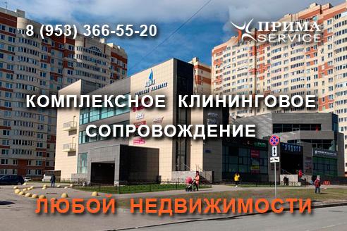 Регулярные клининговые услуги для недвижимости, Прима Service